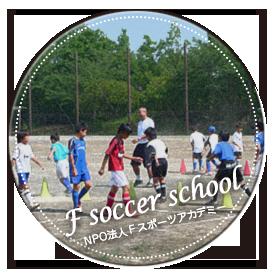 Fサッカースクール